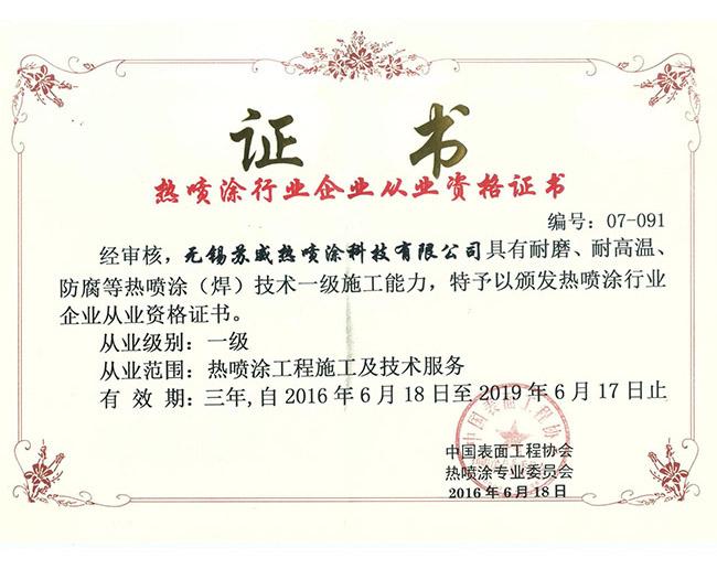 热喷涂行业从业资格证书